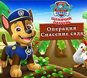 Игра Щенячий патруль Операция спасение сада