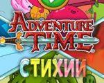 Игра Время Приключений: Стихии